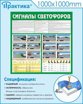 Стенд сигналы светофоров (1000х1000 мм, белый пластиковый багет) - Стенды - Стенды по безопасности дорожного движения - vektorb.ru