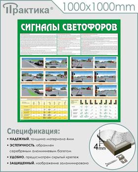 Стенд сигналы светофоров (1000х1000 мм, алюминиевый багет серебряного цвета) - Стенды - Стенды по безопасности дорожного движения - vektorb.ru