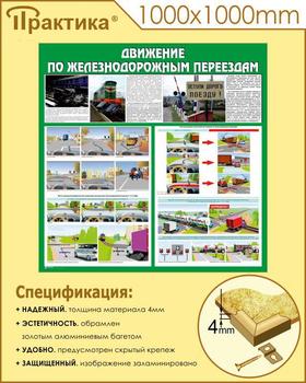 Стенд движение по железнодорожным переездам (1000х1000 мм, пластик ПВХ 4 мм, алюминиевый багет золотого цвета) - Стенды - Стенды по безопасности дорожного движения - vektorb.ru