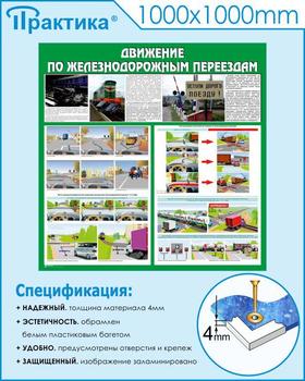 Стенд движение по железнодорожным переездам (1000х1000 мм, белый пластиковый багет) - Стенды - Стенды по безопасности дорожного движения - vektorb.ru
