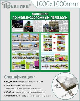 Стенд движение по железнодорожным переездам (1000х1000 мм, алюминиевый багет серебряного цвета) - Стенды - Стенды по безопасности дорожного движения - vektorb.ru