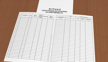 журнал регистрации канцелярских товаров образец