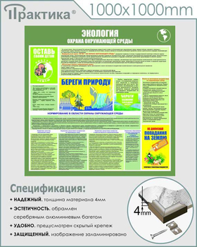 Стенд экология - с87 (1000х1000 мм, пластик ПВХ 4 мм,серебряный алюминиевый багет) - Стенды - Стенды по экологии - vektorb.ru