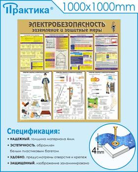 Стенд электробезопасность (заземление и защитные меры) (1000х1000 мм, пластик ПВХ 4мм, белый пластиковый багет) - Стенды - Стенды по электробезопасности - vektorb.ru