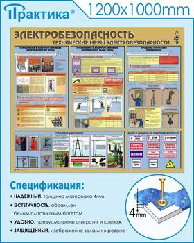 Стенд электробезопасность (технические меры электробезопасности)  (1000х1000 мм, пластик ПВХ 4мм, белый пластиковый багет) - Стенды - Стенды по электробезопасности - vektorb.ru