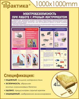 Стенд электробезопасность при работе с ручным инструментом (1000х1000 мм, пластик ПВХ 4 мм, алюминиевый багет золотого цвета) - Стенды - Стенды по электробезопасности - vektorb.ru
