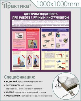 Стенд электробезопасность при работе с ручным инструментом (1000х1000 мм, пластик ПВХ 4 мм, алюминиевый багет серебряного цвета) - Стенды - Стенды по электробезопасности - vektorb.ru