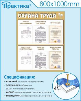 Стенд электробезопасность (800х1000 мм, пластик ПВХ 4мм, белый пластиковый багет) - Стенды - Стенды по электробезопасности - vektorb.ru