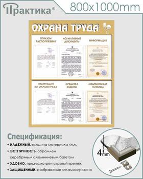 Стенд электробезопасность (800х1000 мм, пластик ПВХ 4 мм, алюминиевый багет серебряного цвета) - Стенды - Стенды по электробезопасности - vektorb.ru
