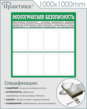 Стенд экологическая безопасность (eco03, 1000х1000 мм, пластик ПВХ 4 мм,серебряный алюминиевый багет) - Стенды - Стенды по экологии - vektorb.ru