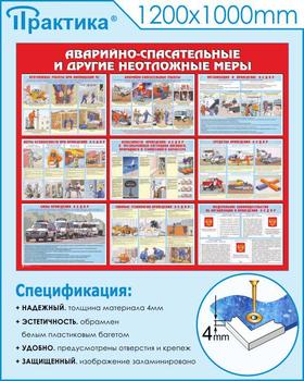 Стенд аварийно-спасательные и другие неотложные меры (1200х1000 мм, белый пластиковый багет) - Стенды - Стенды по гражданской обороне и чрезвычайным ситуациям - vektorb.ru