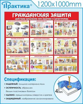 Стенд гражданская защита (1200х1000 мм,  пластик ПВХ 4мм, белый пластиковый багет) - Стенды - Стенды по гражданской обороне и чрезвычайным ситуациям - vektorb.ru