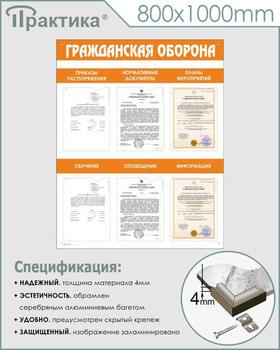 Стенд гражданская оборона (800х1000 мм, пластик ПВХ 4 мм, алюминиевый багет серебряного цвета) - Стенды - Стенды по гражданской обороне и чрезвычайным ситуациям - vektorb.ru