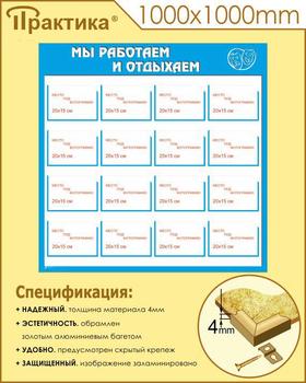 Стенд мы работаем и отдыхаем (С10, 1000х1000 мм, пластик ПВХ 4 мм, алюминиевый багет золотого цвета) - Стенды - Информационные стенды - vektorb.ru