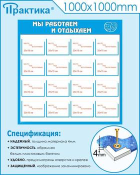 Стенд мы работаем и отдыхаем (С10, 1000х1000 мм, пластик ПВХ 4мм, белый пластиковый багет) - Стенды - Информационные стенды - vektorb.ru