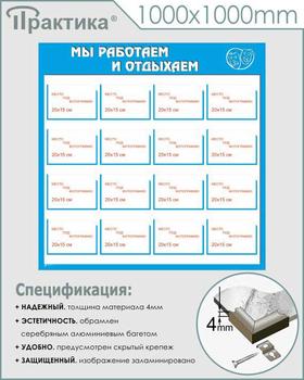 Стенд мы работаем и отдыхаем (С10, 1000х1000 мм, пластик ПВХ 4 мм, алюминиевый багет серебряного цвета) - Стенды - Информационные стенды - vektorb.ru