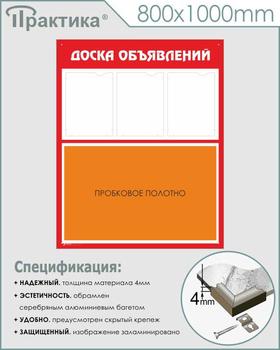 Стенд доска объявлений (с пробковым полотном) (800х1000 мм, пластик ПВХ 4 мм, алюминиевый багет серебряного цвета) - Стенды - Информационные стенды - vektorb.ru