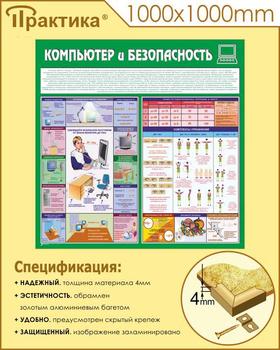 Стенд компьютер и безопасность (1000х1000 мм, пластик ПВХ 4 мм, алюминиевый багет золотого цвета) - Стенды - Стенды для офиса - vektorb.ru