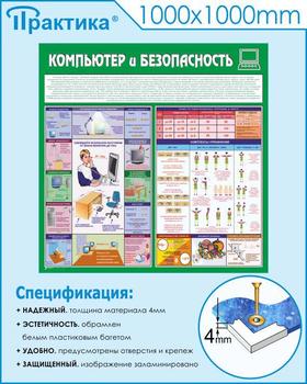Стенд компьютер и безопасность (1000х1000 мм, белый пластиковый багет) - Стенды - Стенды для офиса - vektorb.ru