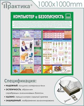 Стенд компьютер и безопасность (1000х1000 мм, алюминиевый багет серебряного цвета) - Стенды - Стенды для офиса - vektorb.ru