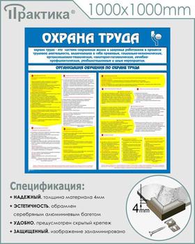 Стенд организация обучения по охране труда  (1000х1000 мм, пластик ПВХ 4 мм, алюминиевый багет серебряного цвета) - Стенды - Стенды по охране труда - vektorb.ru
