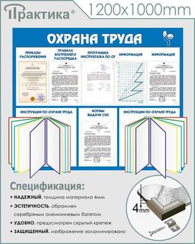 Стенд охрана труда (с двумя перекидными системами) (С96, 1200х1000 мм, пластик ПВХ 4 мм, алюминиевый багет серебряного цвета) - Стенды - Стенды по охране труда - vektorb.ru