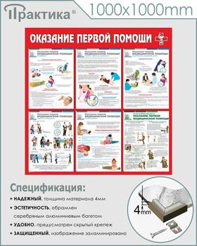 Стенд оказание первой помощи (С18, 1000х1000 мм, пластик ПВХ 4 мм, алюминиевый багет серебряного цвета) - Стенды - Стенды по первой медицинской помощи - vektorb.ru