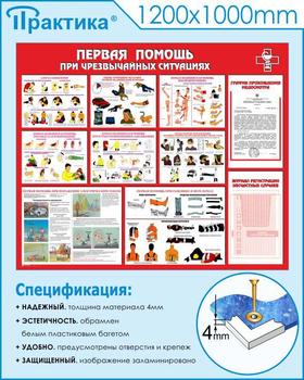 Стенд первая помощь (при чрезвычайных ситуациях) (1200х1000 мм, белый пластиковый багет, карманы) - Стенды - Стенды по первой медицинской помощи - vektorb.ru