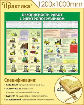 Стенд безопасность работ с электропогрузчиком (c38, 1200х1000 мм, пластик ПВХ 4 мм, алюминиевый багет золотого цвета) - Стенды - Тематические стенды - vektorb.ru