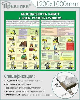 Стенд безопасность работ с электропогрузчиком (c38, 1200х1000 мм, пластик ПВХ 4 мм, алюминиевый багет серебряного цвета) - Стенды - Тематические стенды - vektorb.ru
