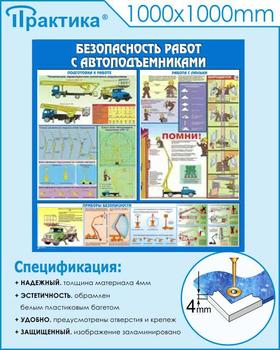 Стенд безопасность работ с автоподъемниками (c43, 1000х1000 мм, пластик ПВХ 4мм, белый пластиковый багет) - Стенды - Тематические стенды - vektorb.ru