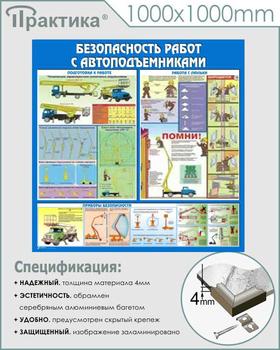 Стенд безопасность работ с автоподъемниками (c43, 1000х1000 мм, пластик ПВХ 4 мм, алюминиевый багет серебряного цвета) - Стенды - Тематические стенды - vektorb.ru