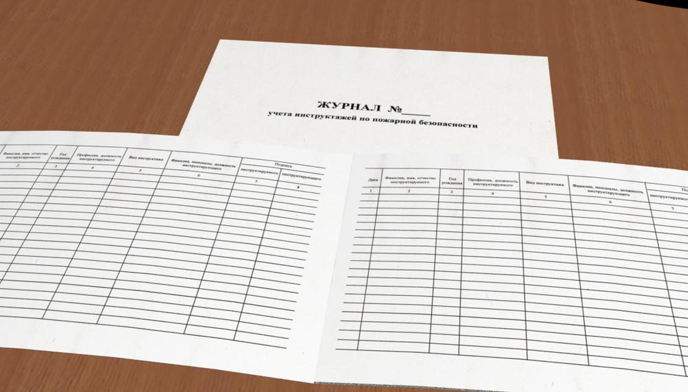Журнал рабочих инструктажей