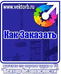vektorb.ru Магнитно-маркерные доски в Москве