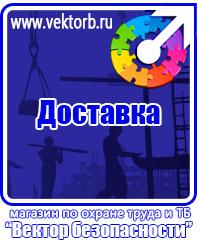 vektorb.ru Охрана труда в Москве